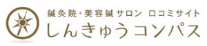 はりきゅう錬-調布・府中・狛江の鍼灸院「しんきゅうコンパス」